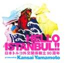 Epson and Renowned Designer Kansai Yamamoto Say